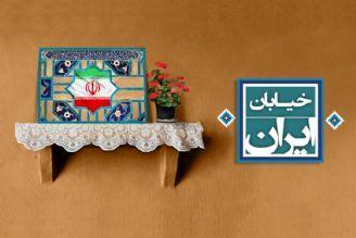 عبور از «خیابان ایران»