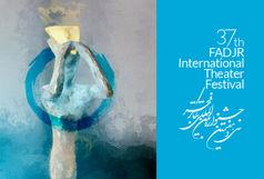 پایان همایش برگزیدگان تئاتر استانها