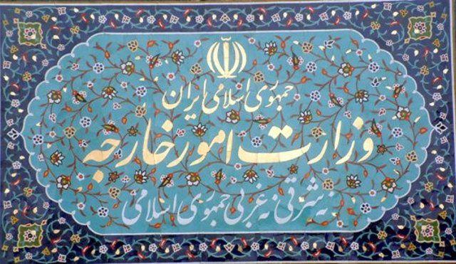 توییت وزارت خارجه درباره محرومسازی ایران در دسترسی به منابع مالی خود