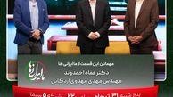 """شکل گیری ستاد نانو به روایت"""" ما ایرانی ها"""""""