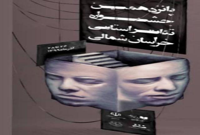 تئاتر شهرستان ها؛ الگوی تئاتر استان