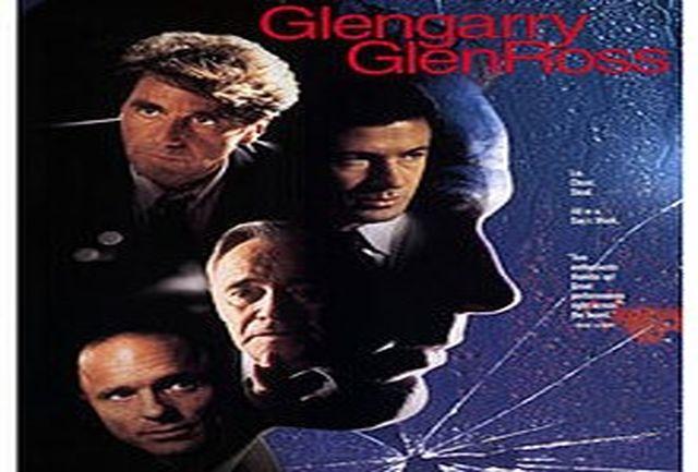 فیلم سینمایی «گلنگری گلنراس» در شبکه یک