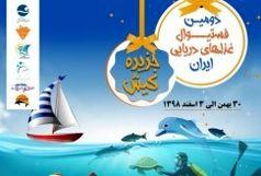 میزبانی جزیره کیش از دومین جشنواره شاد خانوادگی غذاهای دریایی ایران