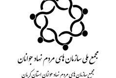 پیام تبریک مجمع جوانان استان کرمان به مناسبت فرارسیدن هفته جوان