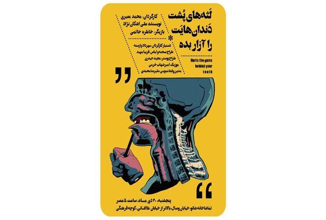 رونمایی از پوستر نمایش «لثههای پشت دندانهایت را آزار بده»