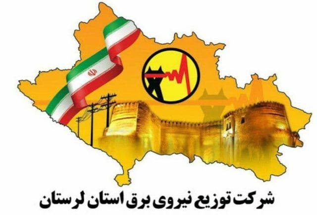 اطلاعیه شرکت توزیع  برق لرستان در خصوص خاموشیهای اخیر در استان