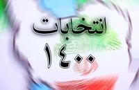 تایید صلاحیت ۸۸ داوطلب انتخابات شورای شهر دوگنبدان