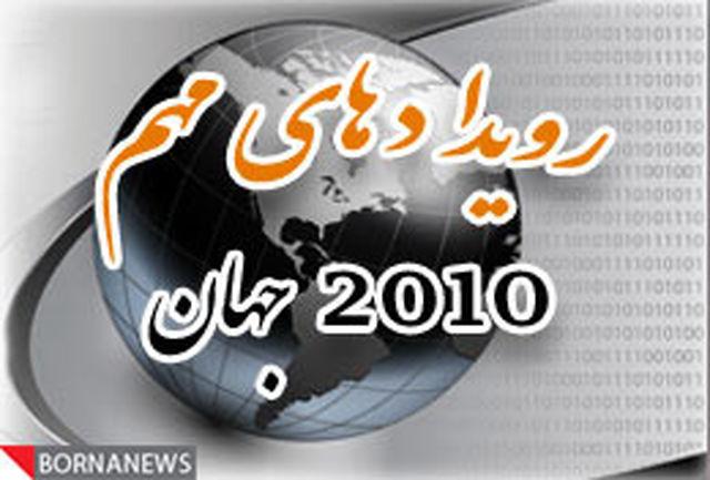 مهمترین حوادث سال 2010 از نظر کارشناسان بین الملل