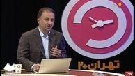 پخش مجدد «تهران20»