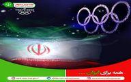 ایران 5 پله صعود کرد
