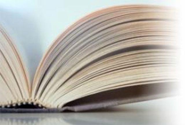 تدوین كتاب «اولویتهای پژوهشی در حوزه دین»