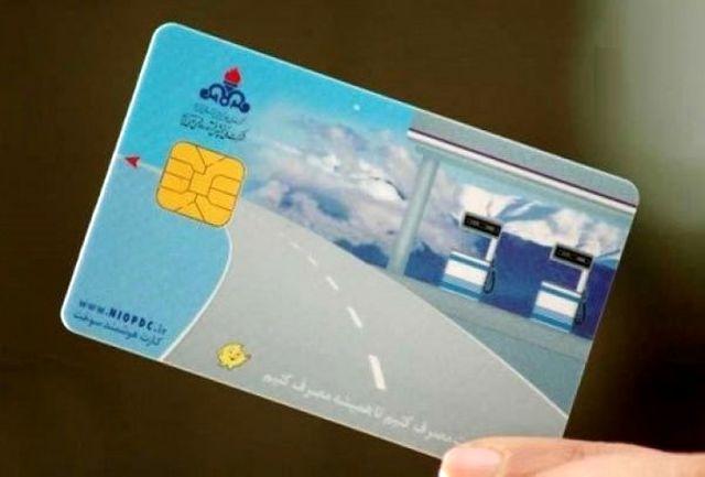 کلاهبرداری از حساب شهروندان به بهانه کارت سوخت
