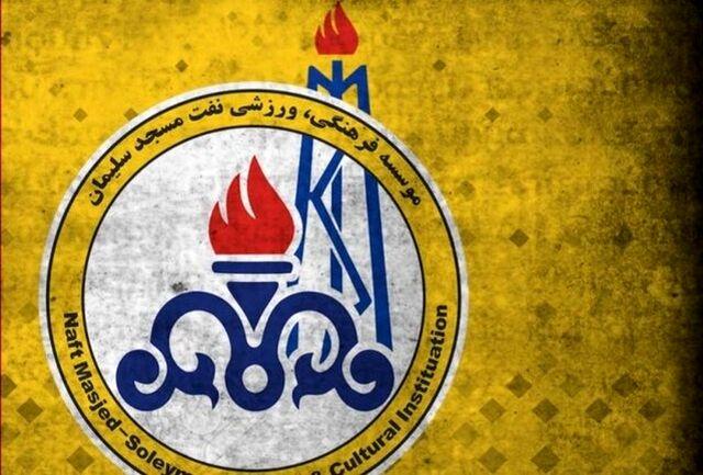 مدیرعامل باشگاه نفت مسجدسلیمان انتخاب شد