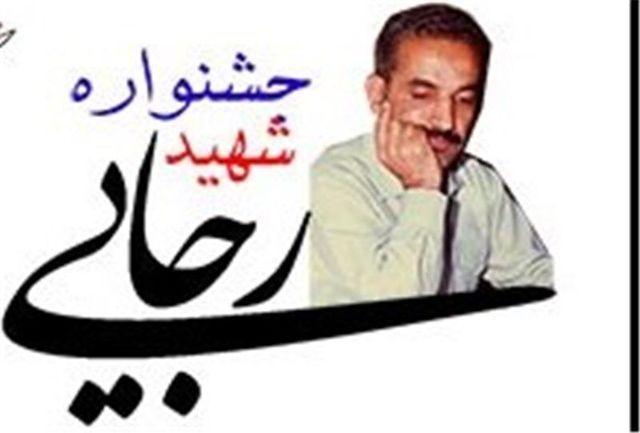 جشنواره شهید رجایی در استان کهگیلویه و بویراحمد برگزار می شود