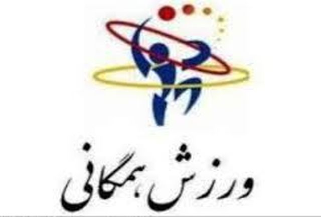 50 برنامه آموزشی در هیات همگانی اجرا می شود