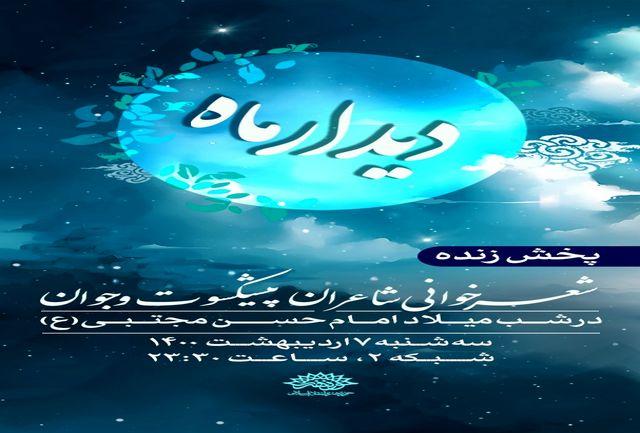پخش شب شعر « دیدار ماه» از شبکه دو