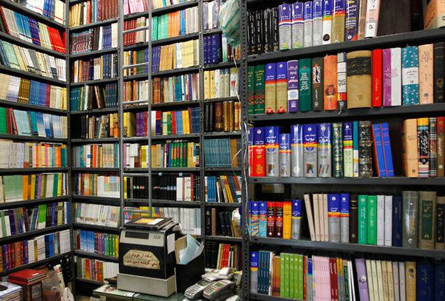 ورشکستگیِ یک کتابفروشی در شهری با ساعتهای یک میلیارد تومانی