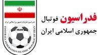 برگزاری نشست هیات رییسه فدراسیون فوتبال