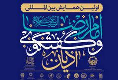 برگزاری پیشنشست «امام رضا(ع) و گفتگوی ادیان با تأکید بر خدامحوری» در قم