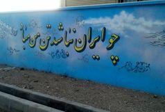 زیباسازی مدارس روستاهای محروم استان قم به همت قرارگاه پیشرفت و آبادانی سپاه