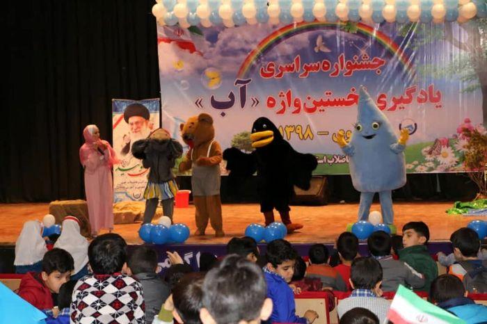 """برگزاری جشنواره سراسری یادگیری نخستین واژه """" آب """" در خوی"""