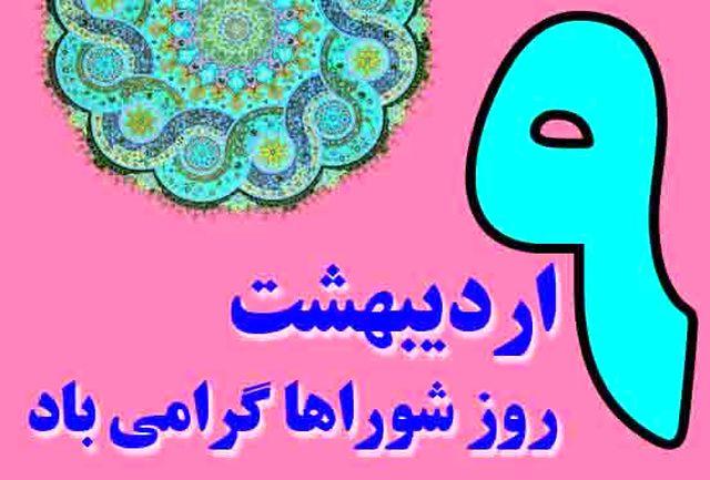 روز شورا بر همه فعالان عرصه اجتماعی و خدمتگذار شوراهای اسلامی شهر ، روستا مبارک باد.