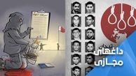 ترند هشتگ « اعدام را متوقف کنید» در بحرین