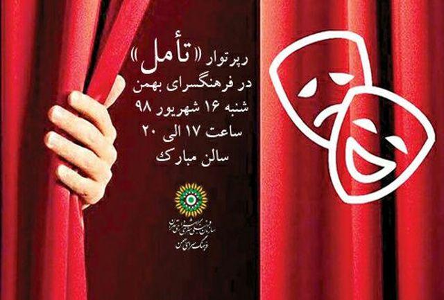 رپرتوار نمایشی «تأمل» با اجرای چهار نمایش در فرهنگ سرای بهمن