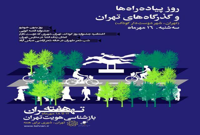 روز پیادهراهها و گذرگاه های تهران(تهران،شهر دوستدار کودک)