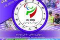 جشن بزرگداشت روز ملی پارالمپیک در تهران برگزار میشود