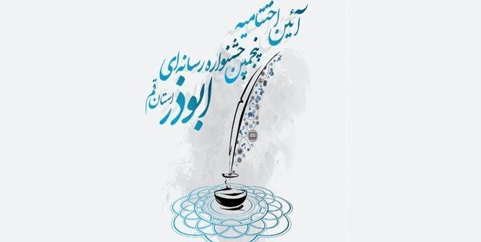 مراسم اختتامیه پنجمین جشنواره رسانه ای ابوذر قم برگزار میشود