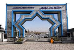 زمان و مکان برگزاری آزمون زبان دانشگاه علامه طباطبائی اعلام شد