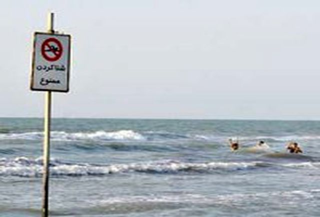 شنا ممنوع است!