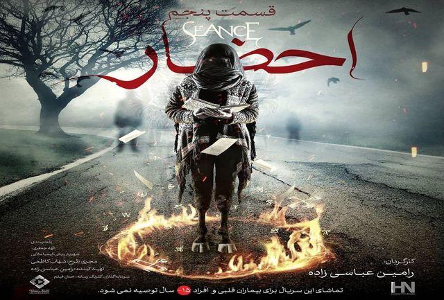 کپی سریال «احضار» از فیلم ترسناک ایرانی/ببینید