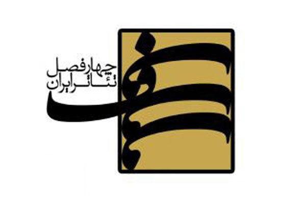 فراخوان جدید «چهار فصل تئاتر ایران»