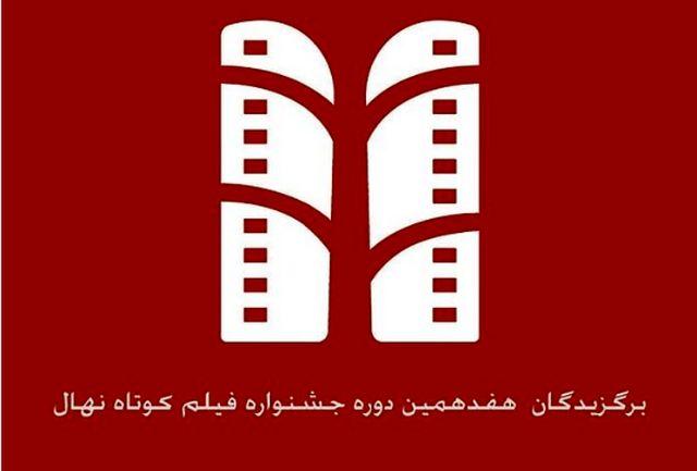 اهدای جوایز به فیلمهای انجمن سینمای جوانان ایران