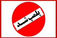 پلمپ دو باشگاه متخلف در شهرستان چرام