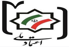 دبیرکل حزب اعتماد ملی بار دیگر استعفا کرد