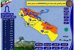 آخرین و جدیدترین آمار کرونایی استان ایلام تا 26 مهر 1400