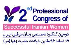 برگزاری دومین کنگره زنان موفق ایران در روز جهانی زن