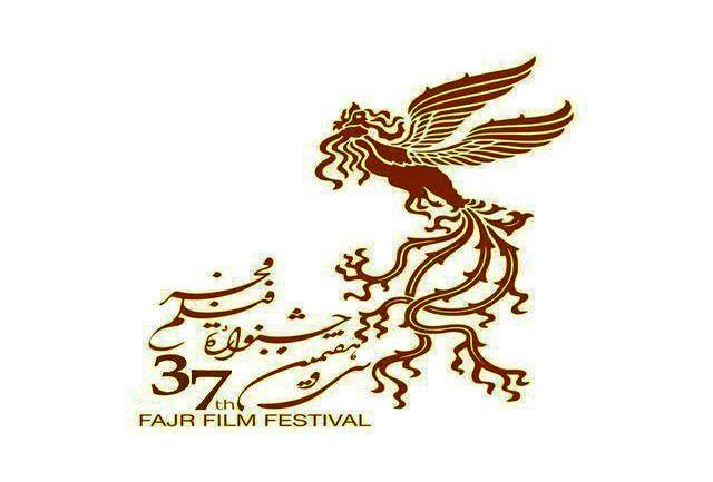 جشنواره 37 فیلم فجر فراخوان داد