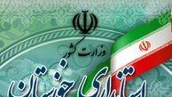 استاندار اعضای ستاد انتخابات خوزستان را منصوب کرد