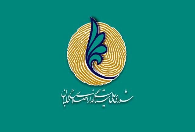 کلیات آییننامه شورای عالی سیاستگذاری اصلاحطلبان تصویب شد