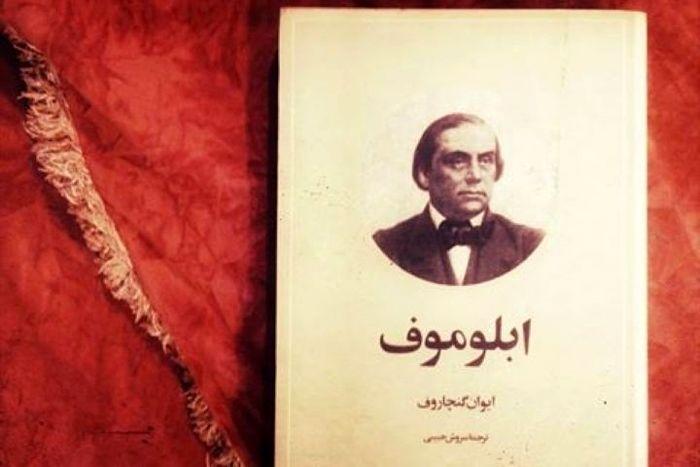 «ابلوموف» رمان محبوب داستایوفسکی و تولستویی