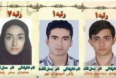 رتبههای برتر کنکور سراسری نصیب سه دانشآموز زنجانی شد