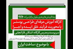 کارگاه طراحی پوستر با موضوع «ساخت ایران»