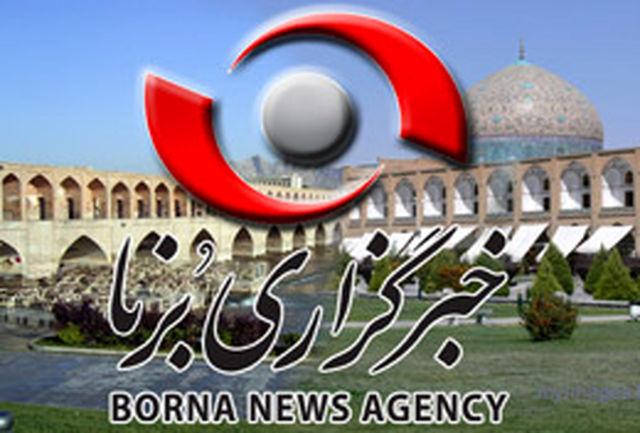 دفتر خبرگزاری برنا در استان اصفهان افتتاح شد