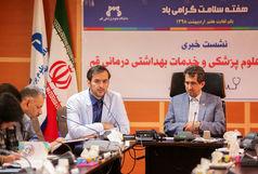 انجام پایش سلامت شهروندان همزمان با هفته سلامت/ افتتاح پایگاه و درمانگاه بهداشتی