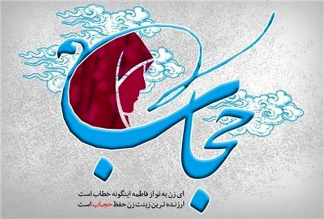 اجرای برنامه هایی به مناسبت هفته حجاب و عفاف در گرمسار