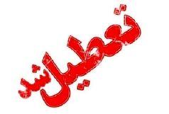 تعطیلی دانشگاه سیستان بلوچستان تا پایان هفته